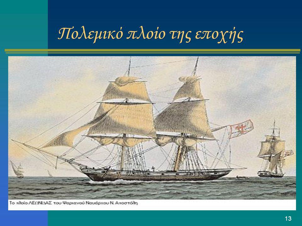 13 Πολεμικό πλοίο της εποχής