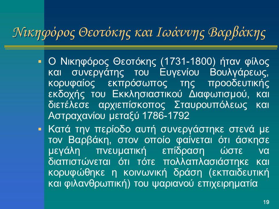 19 Νικηφόρος Θεοτόκης και Ιωάννης Βαρβάκης  Ο Νικηφόρος Θεοτόκης (1731-1800) ήταν φίλος και συνεργάτης του Ευγενίου Βουλγάρεως, κορυφαίος εκπρόσωπος