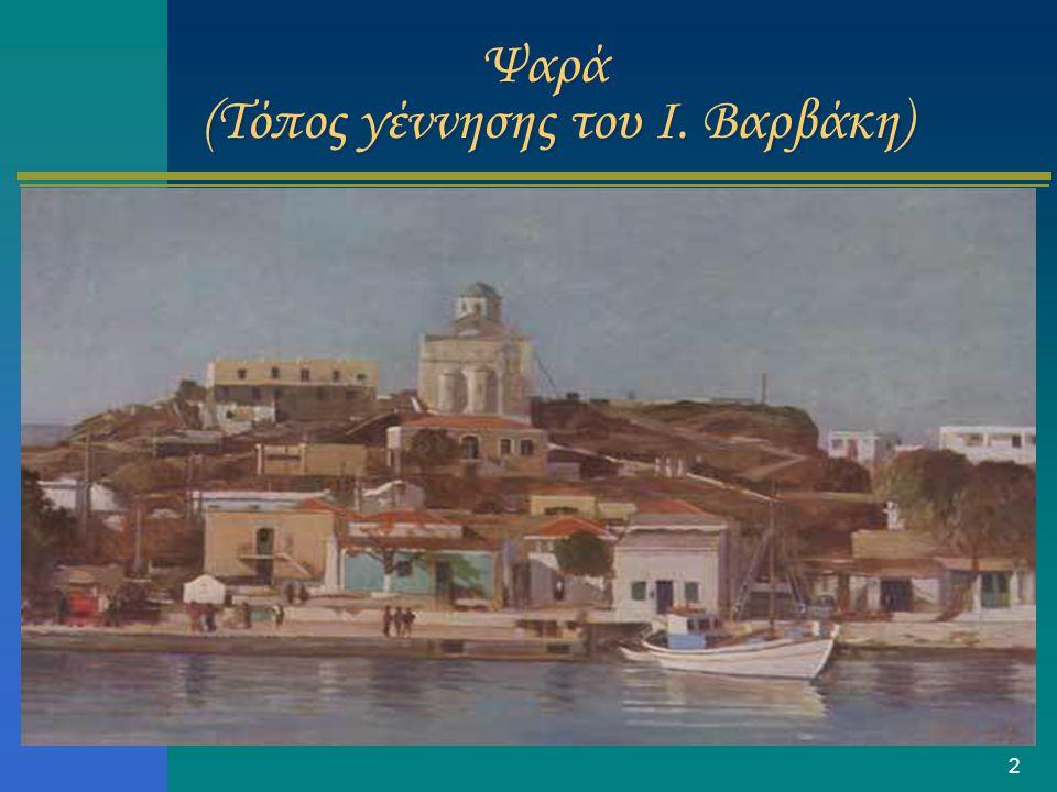 3 Ιωάννης Ανδρέα (Λεοντή) Βαρβάκης  γέννηση στα Ψαρά 24.06.1745  διαμονή στη Ρωσία 1775-1824 (αυτοκρατορία Μεγάλης Αικατερίνης της Β΄ 1762-1796)  θάνατος στη Ζάκυνθο 12.01.1825