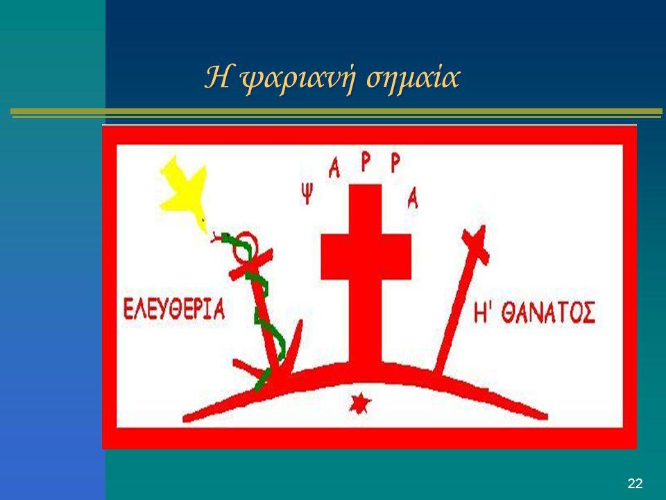 22 Η ψαριανή σημαία
