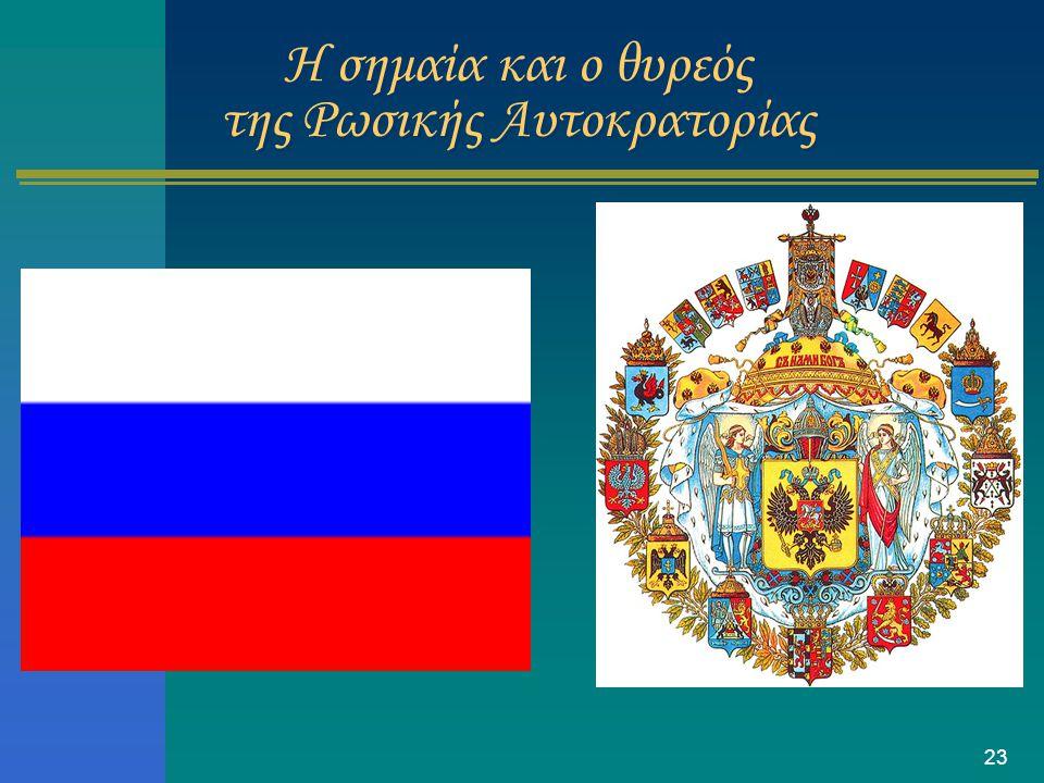 23 Η σημαία και ο θυρεός της Ρωσικής Αυτοκρατορίας