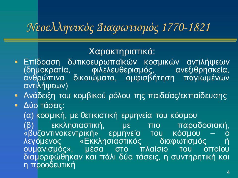 4 Νεοελληνικός Διαφωτισμός 1770-1821 Χαρακτηριστικά:  Επίδραση δυτικοευρωπαϊκών κοσμικών αντιλήψεων (δημοκρατία, φιλελευθερισμός, ανεξιθρησκεία, ανθρ