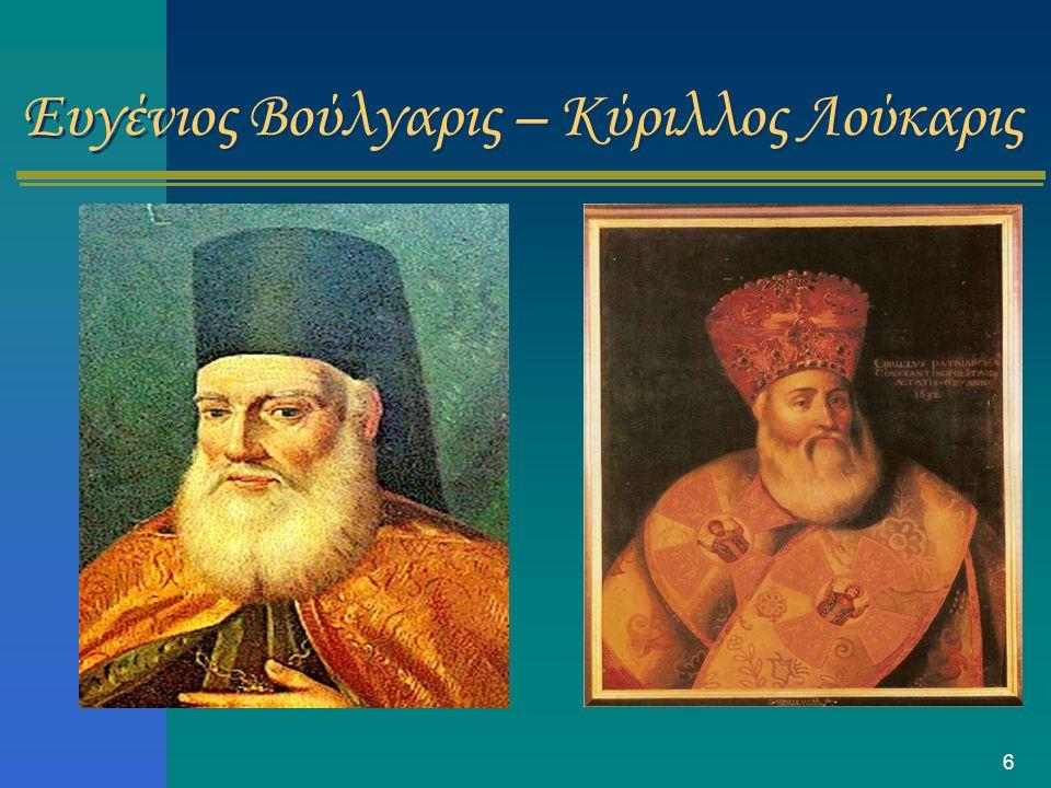 17  Κοινωνικά: - Xρηματοδότησε την επισκευή και την ανέγερση πλήθους χριστιανικών ναών, αλλά και ενός μουσουλμανικού τεμένους για τις θρησκευτικές ανάγκες των συμπολιτών και των εργατών των επιχειρήσεών του (ανεξιθρησκεία) - Ίδρυσε πλήθος κοινωφελών ιδρυμάτων εκπαιδευτικού και φιλανθρωπικού χαρακτήρα (στη Ρωσία και στην Ελλάδα) - Συμπαραστάθηκε υλικά και ηθικά στο έργο του αρχιεπισκόπου Σταυρουπόλεως και Αστραχανίου Νικηφόρου Θεοτόκη