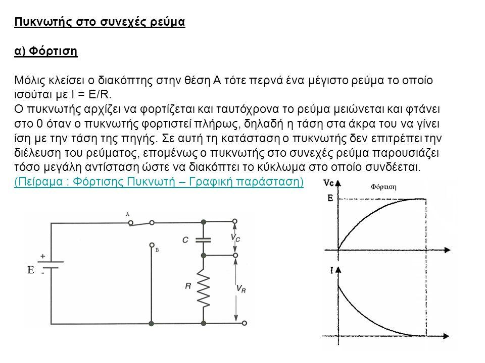 Πυκνωτής στο συνεχές ρεύμα α) Φόρτιση Μόλις κλείσει ο διακόπτης στην θέση A τότε περνά ένα μέγιστο ρεύμα το οποίο ισούται με Ι = Ε/R. Ο πυκνωτής αρχίζ
