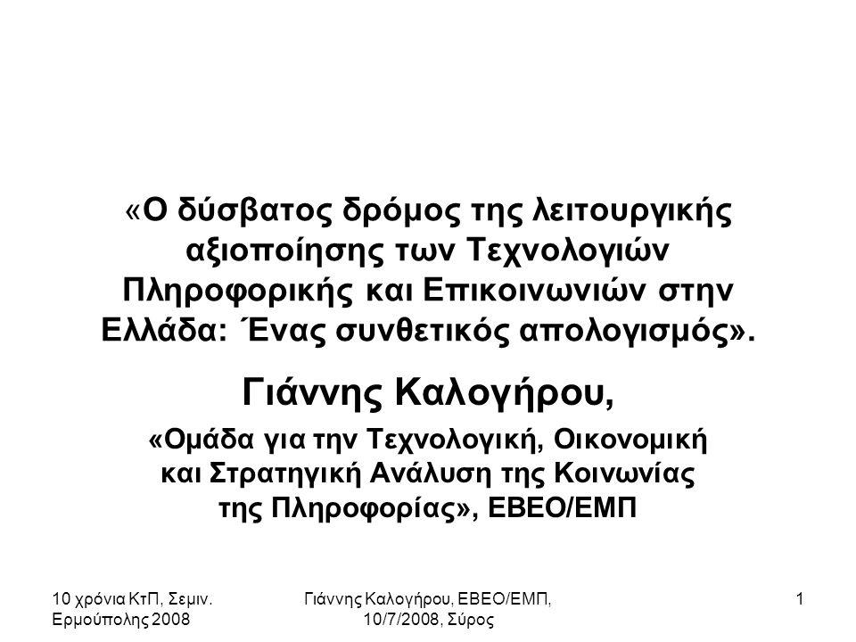 10 χρόνια ΚτΠ, Σεμιν.Ερμούπολης 2008 Γιάννης Καλογήρου, ΕΒΕΟ/ΕΜΠ, 10/7/2008, Σύρος 42 9.