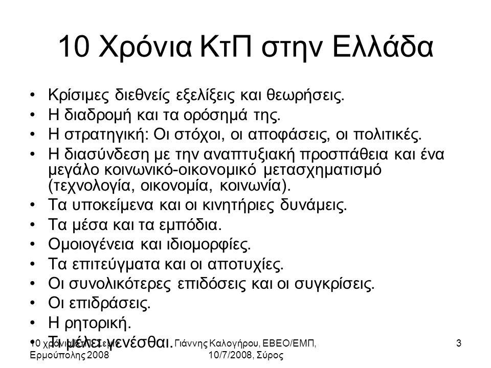 10 χρόνια ΚτΠ, Σεμιν.Ερμούπολης 2008 Γιάννης Καλογήρου, ΕΒΕΟ/ΕΜΠ, 10/7/2008, Σύρος 44 11.