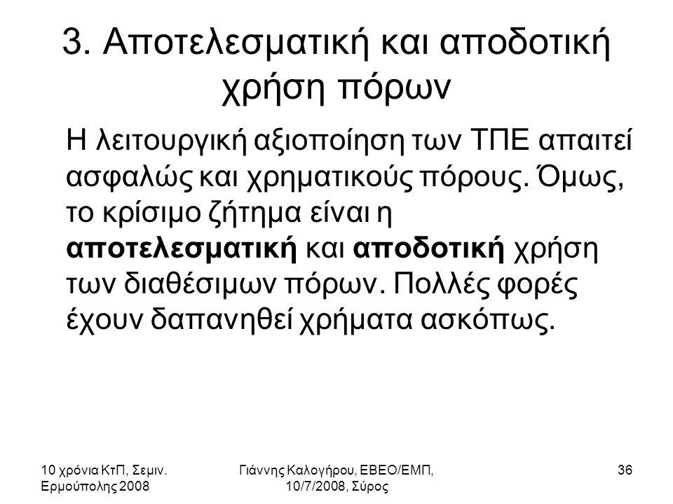 10 χρόνια ΚτΠ, Σεμιν. Ερμούπολης 2008 Γιάννης Καλογήρου, ΕΒΕΟ/ΕΜΠ, 10/7/2008, Σύρος 36 3.