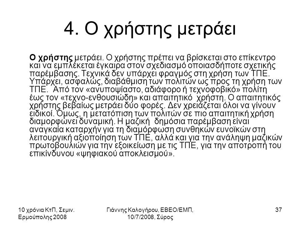 10 χρόνια ΚτΠ, Σεμιν. Ερμούπολης 2008 Γιάννης Καλογήρου, ΕΒΕΟ/ΕΜΠ, 10/7/2008, Σύρος 37 4.