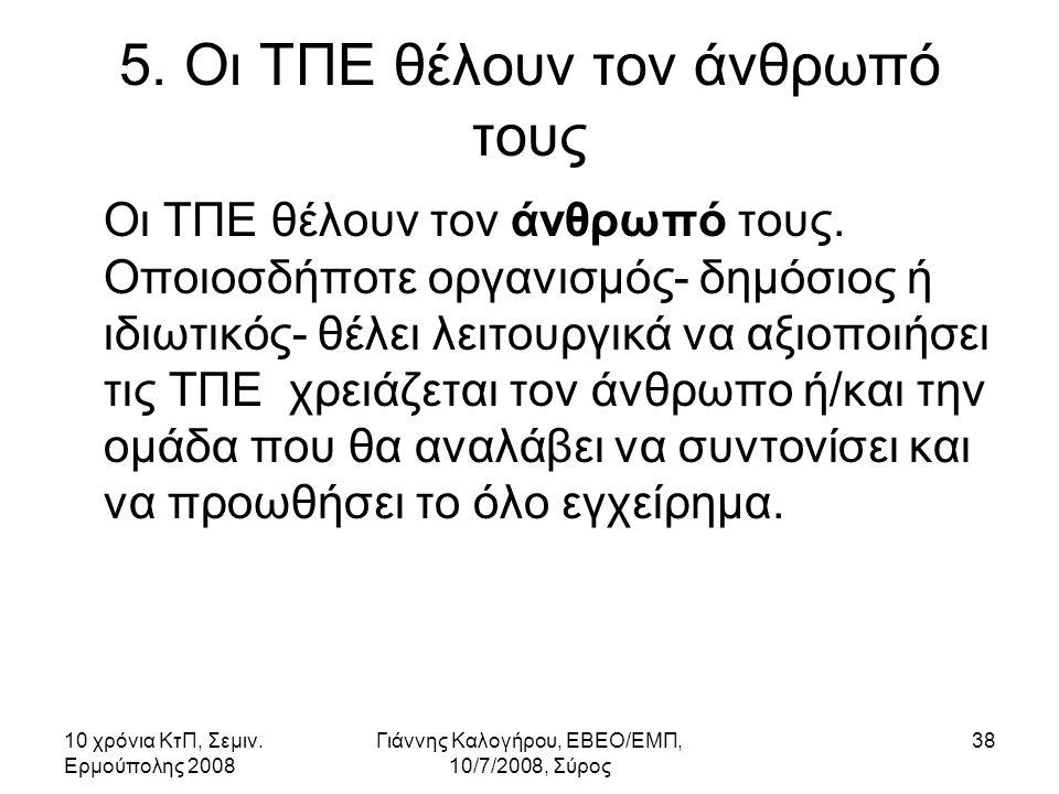 10 χρόνια ΚτΠ, Σεμιν. Ερμούπολης 2008 Γιάννης Καλογήρου, ΕΒΕΟ/ΕΜΠ, 10/7/2008, Σύρος 38 5.