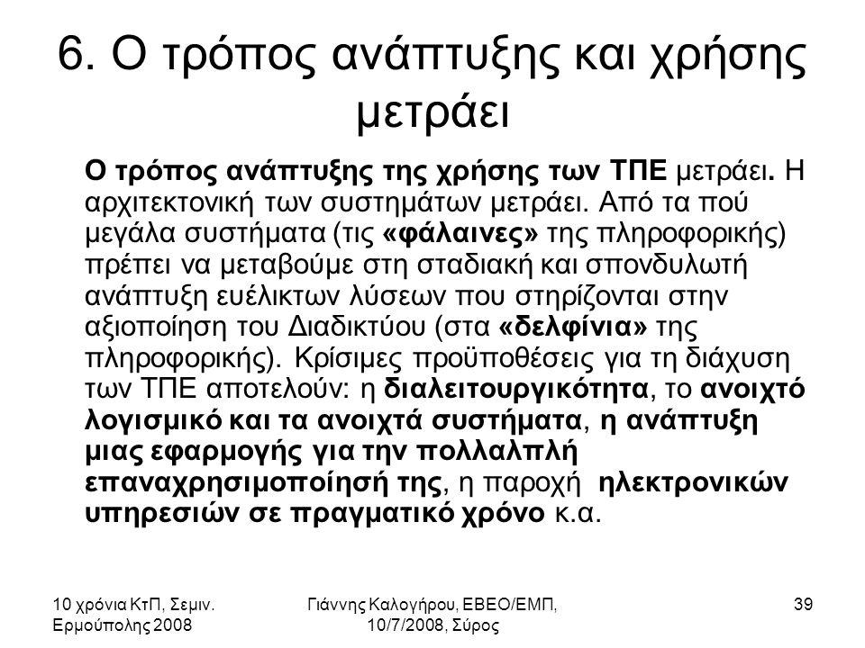 10 χρόνια ΚτΠ, Σεμιν. Ερμούπολης 2008 Γιάννης Καλογήρου, ΕΒΕΟ/ΕΜΠ, 10/7/2008, Σύρος 39 6.