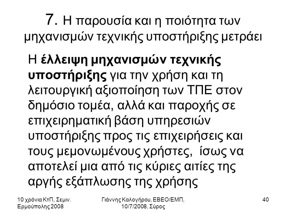 10 χρόνια ΚτΠ, Σεμιν. Ερμούπολης 2008 Γιάννης Καλογήρου, ΕΒΕΟ/ΕΜΠ, 10/7/2008, Σύρος 40 7.