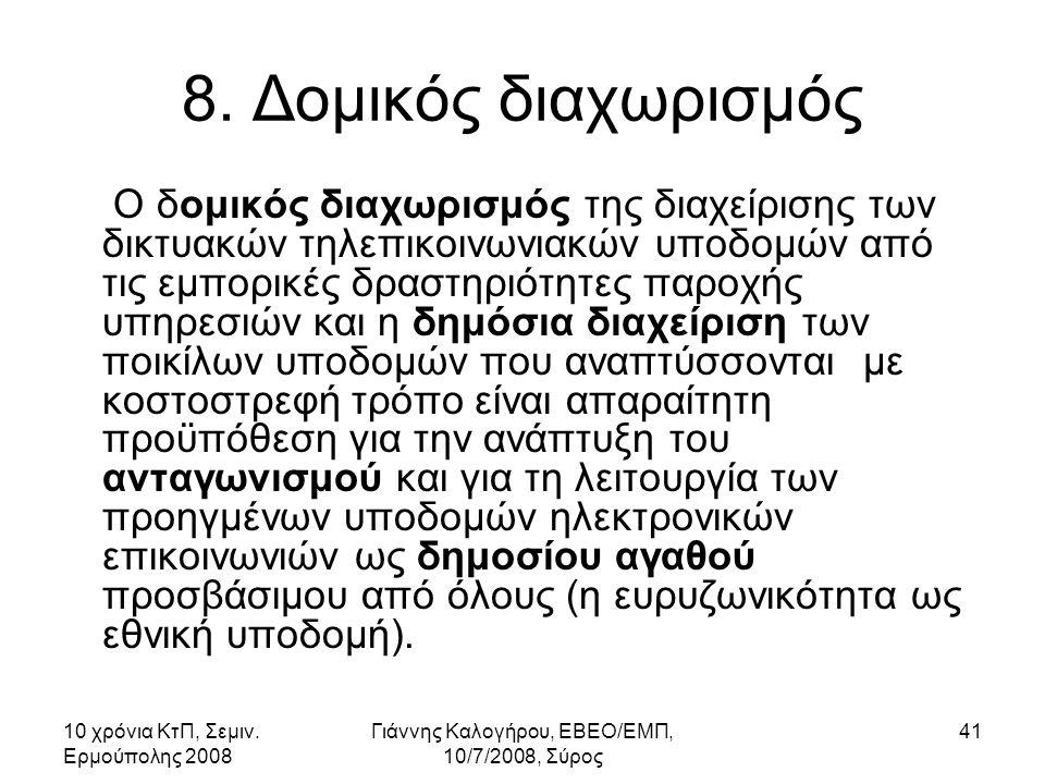 10 χρόνια ΚτΠ, Σεμιν. Ερμούπολης 2008 Γιάννης Καλογήρου, ΕΒΕΟ/ΕΜΠ, 10/7/2008, Σύρος 41 8.
