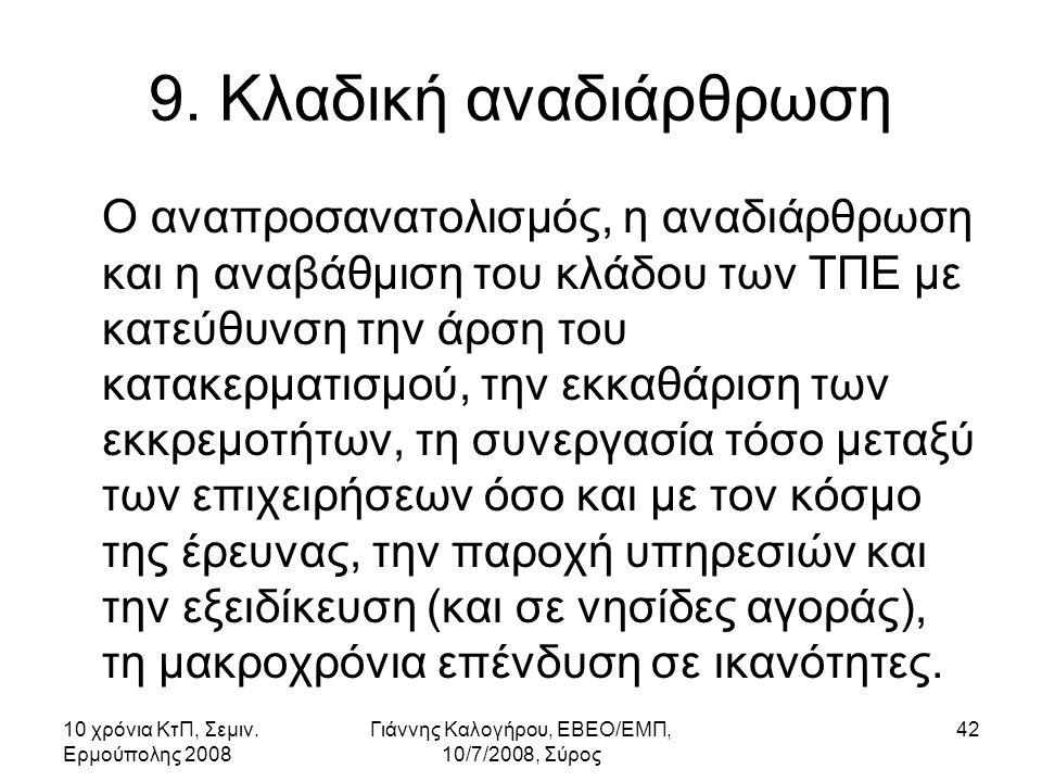 10 χρόνια ΚτΠ, Σεμιν. Ερμούπολης 2008 Γιάννης Καλογήρου, ΕΒΕΟ/ΕΜΠ, 10/7/2008, Σύρος 42 9.