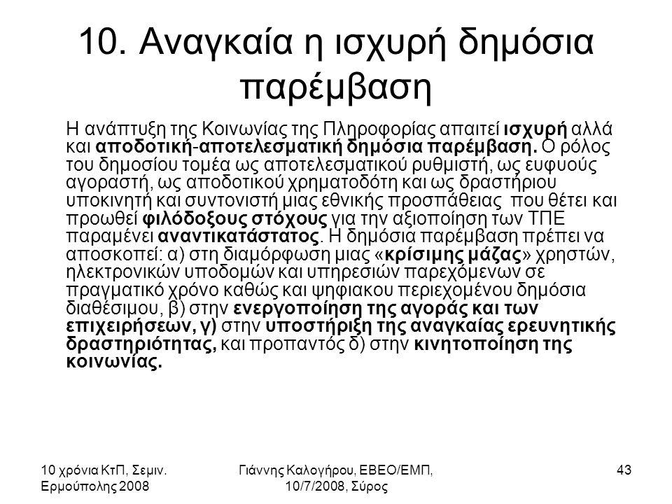 10 χρόνια ΚτΠ, Σεμιν. Ερμούπολης 2008 Γιάννης Καλογήρου, ΕΒΕΟ/ΕΜΠ, 10/7/2008, Σύρος 43 10.