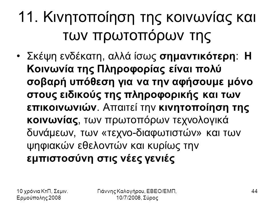 10 χρόνια ΚτΠ, Σεμιν. Ερμούπολης 2008 Γιάννης Καλογήρου, ΕΒΕΟ/ΕΜΠ, 10/7/2008, Σύρος 44 11.