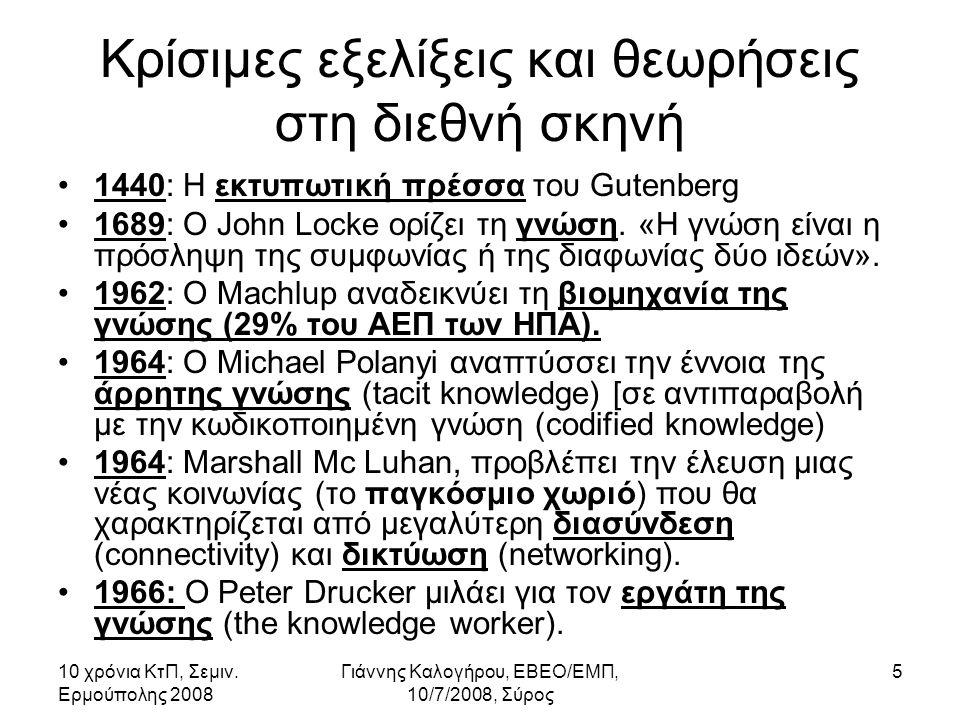 10 χρόνια ΚτΠ, Σεμιν.Ερμούπολης 2008 Γιάννης Καλογήρου, ΕΒΕΟ/ΕΜΠ, 10/7/2008, Σύρος 36 3.