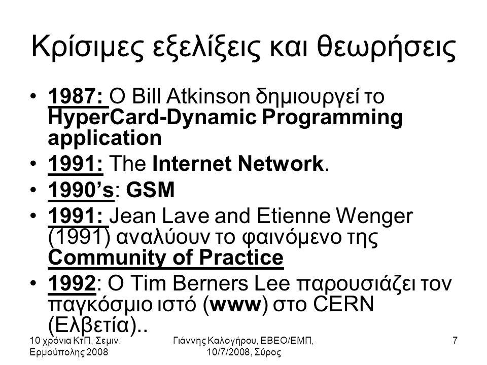 10 χρόνια ΚτΠ, Σεμιν.Ερμούπολης 2008 Γιάννης Καλογήρου, ΕΒΕΟ/ΕΜΠ, 10/7/2008, Σύρος 38 5.