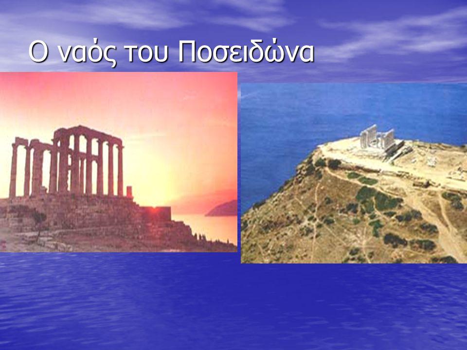 Ο ναός • Το ακρωτήριο Σούνιο ήταν ένα σπουδαίο ιερό κατά τη διάρκεια της Αρχαϊκής, κλασικής και ελληνιστικής περιόδου.