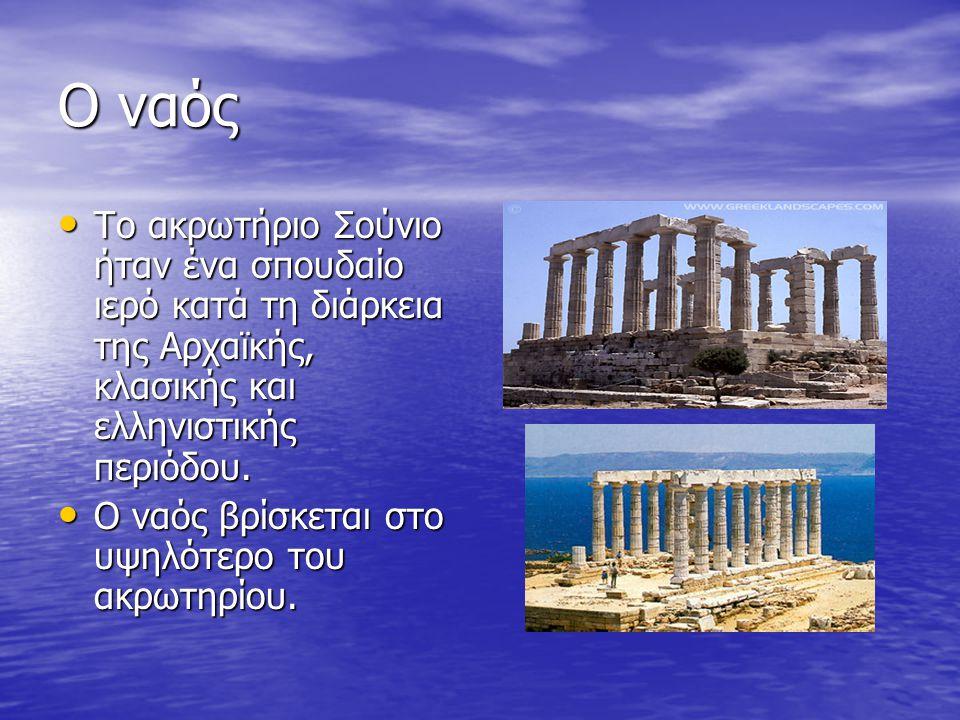 Ο ναός • Το ακρωτήριο Σούνιο ήταν ένα σπουδαίο ιερό κατά τη διάρκεια της Αρχαϊκής, κλασικής και ελληνιστικής περιόδου. • Ο ναός βρίσκεται στο υψηλότερ