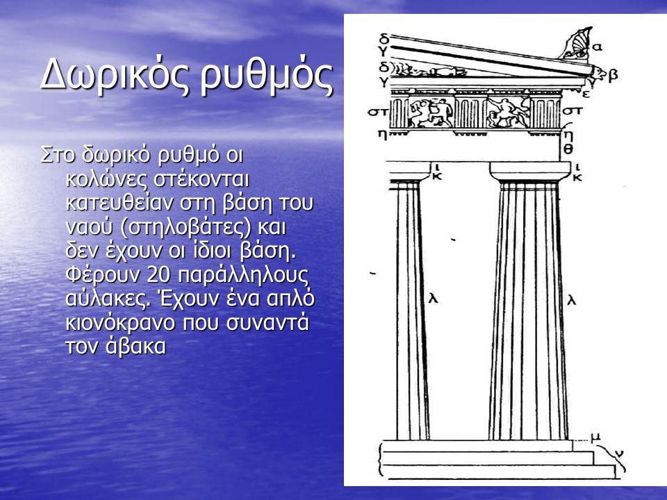 Δωρικός ρυθμός Στο δωρικό ρυθμό οι κολώνες στέκονται κατευθείαν στη βάση του ναού (στηλοβάτες) και δεν έχουν οι ίδιοι βάση. Φέρουν 20 παράλληλους αύλα
