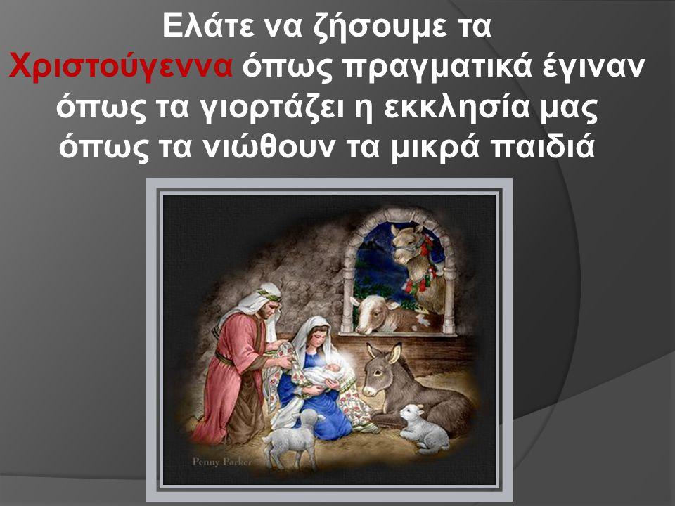Οι σοφοί ακολούθησαν το άστρο για πολλά χιλιόμετρα μέχρι που αυτό σταμάτησε ακριβώς πάνω απ το στάβλο που βρισκόταν ο Ιησούς.