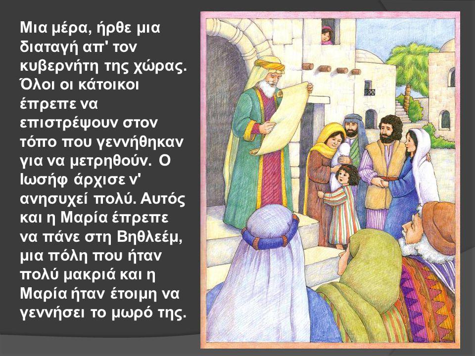 Την άλλη μέρα, μόλις χάραξε, ξεκίνησαν.Ο Ιωσήφ με τα πόδια, η Μαρία καβάλα σ ένα γάιδαρο.