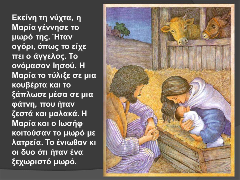 Εκείνη τη νύχτα, η Μαρία γέννησε το μωρό της. Ήταν αγόρι, όπως το είχε πει ο άγγελος. Το ονόμασαν Ιησού. Η Μαρία το τύλιξε σε μια κουβέρτα και το ξάπλ