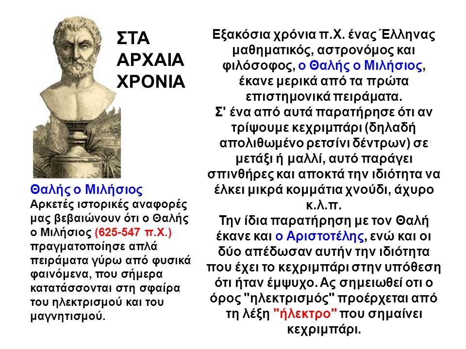 Εξακόσια χρόνια π.Χ.