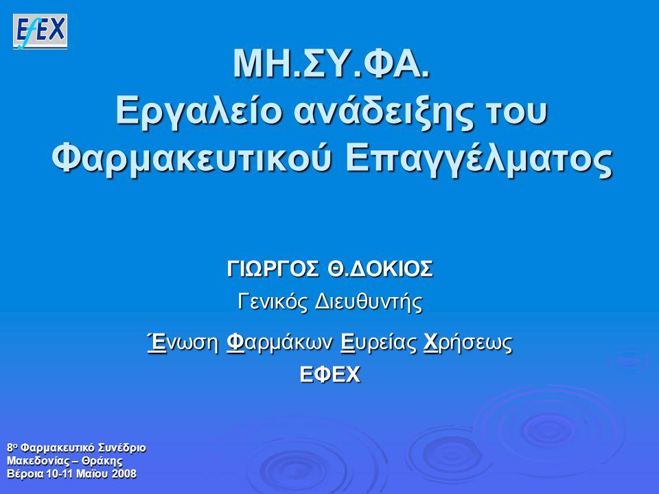 8 ο Φαρμακευτικό Συνέδριο Μακεδονίας – Θράκης Βέροια 10-11 Μαϊου 2008 ΜΗ.ΣΥ.ΦΑ.