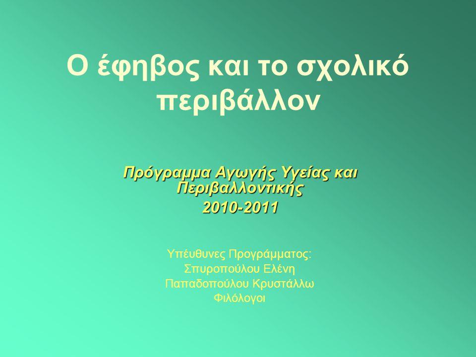 Ο έφηβος και το σχολικό περιβάλλον Πρόγραμμα Αγωγής Υγείας και Περιβαλλοντικής 2010-2011 Υπέυθυνες Προγράμματος: Σπυροπούλου Ελένη Παπαδοπούλου Κρυστάλλω Φιλόλογοι