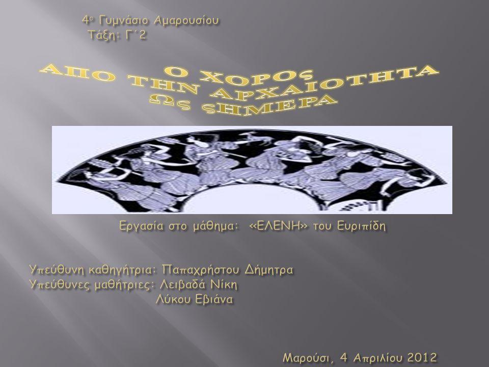 ΑΝΤΙΠΡΟΣΩΠΕΥΤΙΚΟΙ ΧΟΡΟΙ ΤΗΣ ΕΛΛΗΝΙΚΗΣ ΠΕΡΙΦΕΡΕΙΑΣ Η Ελλάδα έχει 6 ηπειρωτικές περιφέρειες: • Ήπειρος, • Μακεδονία, • Θράκη, • Θεσσαλία, • Στερεά Ελλάδα και • Πελοπόννησο.