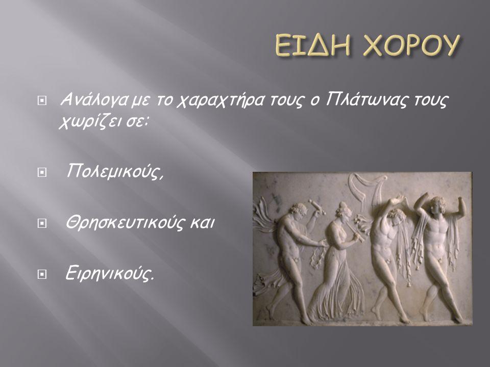  Ανάλογα με το χαραχτήρα τους ο Πλάτωνας τους χωρίζει σε:  Πολεμικούς,  Θρησκευτικούς και  Ειρηνικούς.
