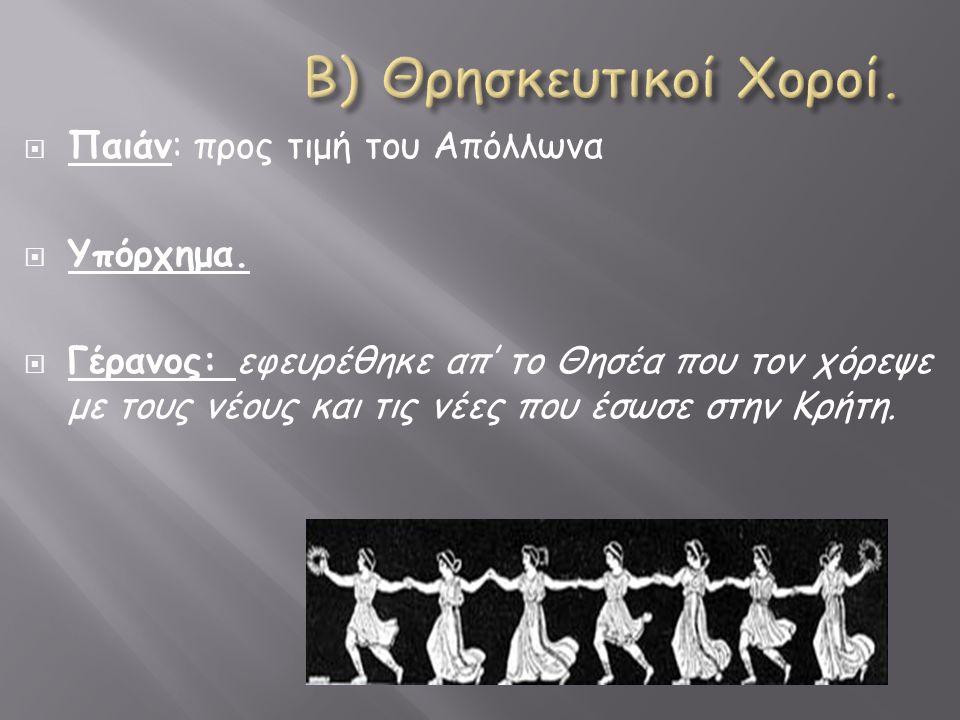  Παιάν: προς τιμή του Απόλλωνα  Υπόρχημα.