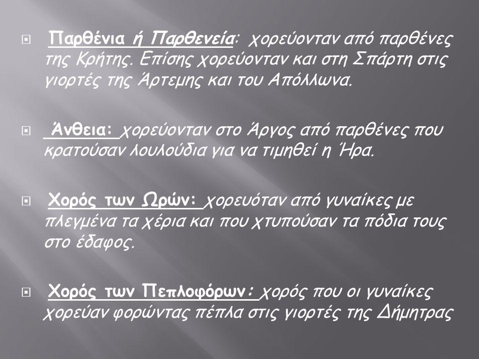 Χορός του Καλαθίσκου: χορευόταν από παρθένες για να τιμηθεί η Δήμητρα, η Αθηνά κι η Άρτεμις.