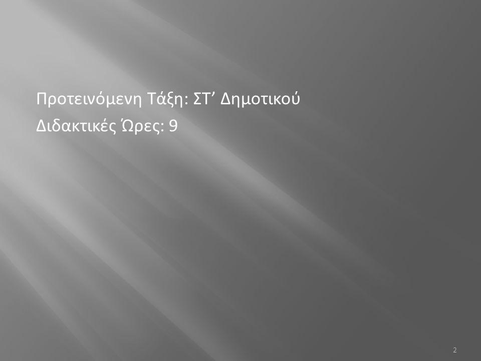33 Πηγή 3 η : Από του 1630 και κυρίως από της πατριαρχίας του εθνομάρτυρος Κυρίλλου Λουκάρεως ήρχισε μια περισσότερον συστηματική προσπάθεια δια την ανάπτυξιν της εθνικής παιδείας-των ελληνικών γραμμάτων.