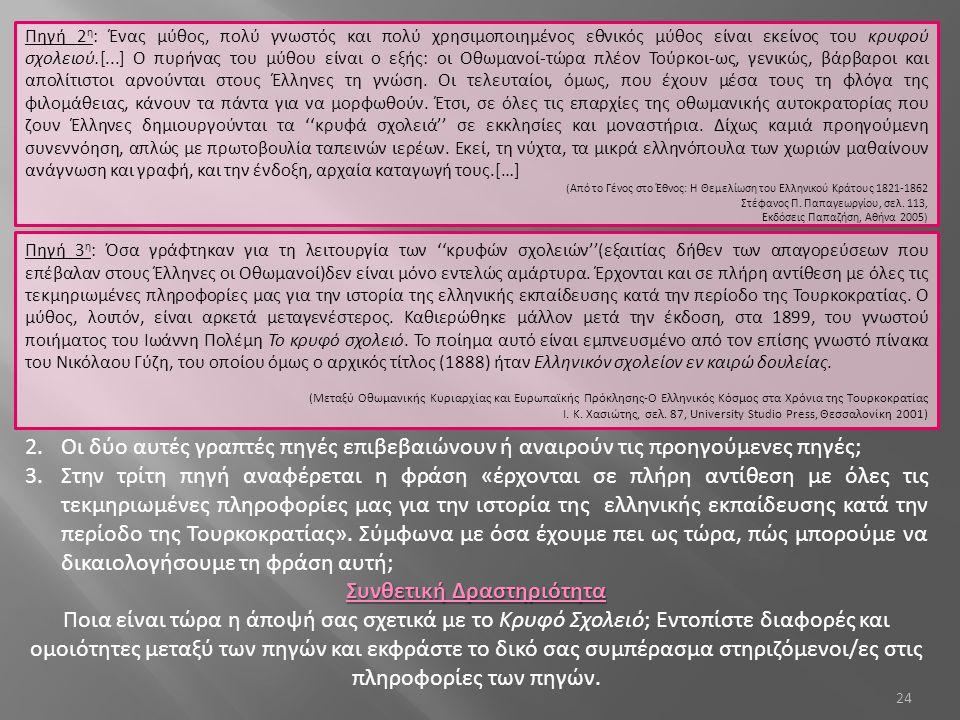 24 Πηγή 3 η : Όσα γράφτηκαν για τη λειτουργία των ''κρυφών σχολειών''(εξαιτίας δήθεν των απαγορεύσεων που επέβαλαν στους Έλληνες οι Οθωμανοί)δεν είναι μόνο εντελώς αμάρτυρα.