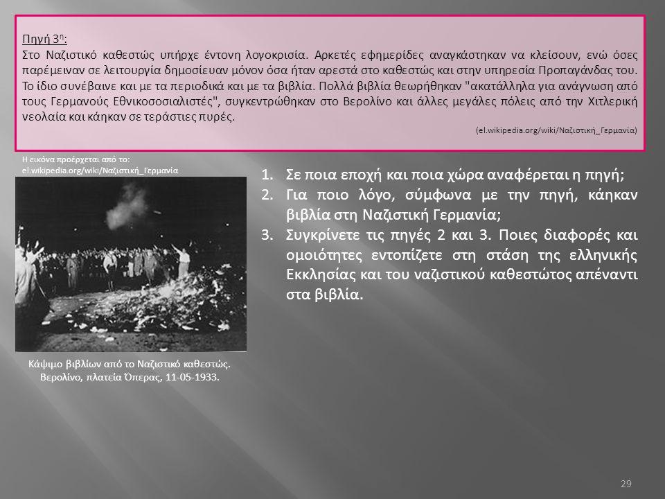 29 Πηγή 3 η : Στο Ναζιστικό καθεστώς υπήρχε έντονη λογοκρισία. Αρκετές εφημερίδες αναγκάστηκαν να κλείσουν, ενώ όσες παρέμειναν σε λειτουργία δημοσίευ