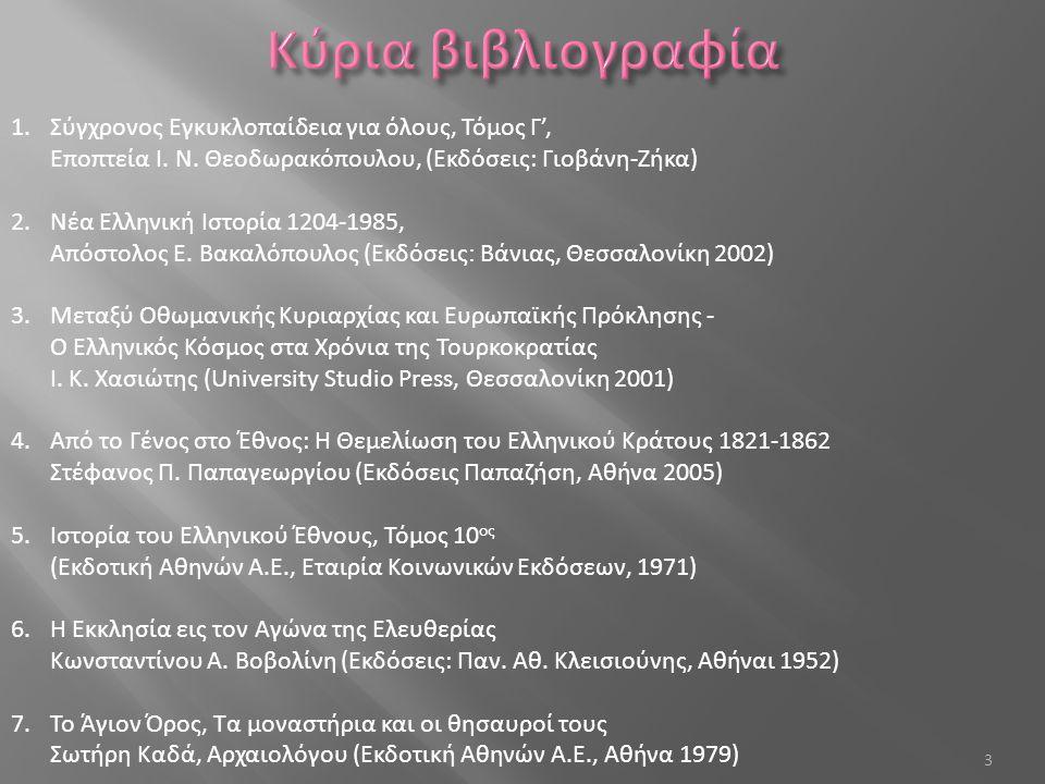3 1.Σύγχρονος Εγκυκλοπαίδεια για όλους, Τόμος Γ', Εποπτεία Ι. Ν. Θεοδωρακόπουλου, (Εκδόσεις: Γιοβάνη-Ζήκα) 2.Νέα Ελληνική Ιστορία 1204-1985, Απόστολος