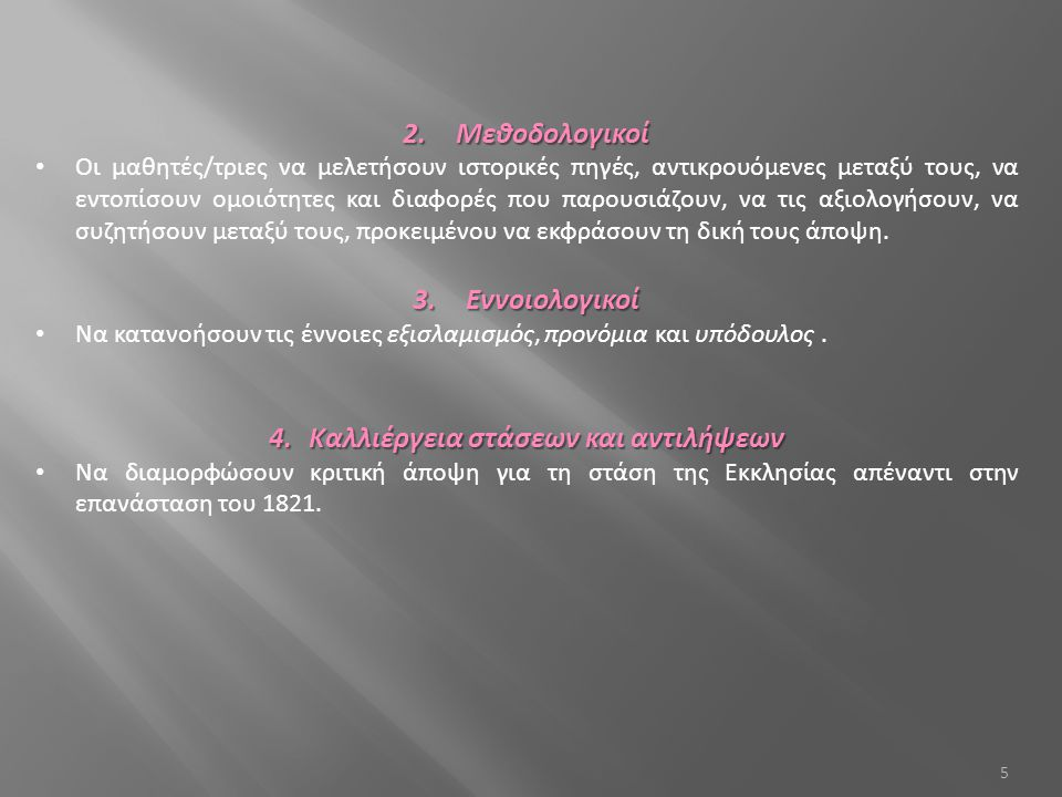 16 εξισλαμισμός Συνθετική Δραστηριότητα 1.Συνοψίζοντας τα στοιχεία από όλες τις πηγές σχετικά με τον εξισλαμισμό, ποιες είναι οι δύο βασικές αιτίες που οδήγησαν στον εξισλαμισμό ελληνικών πληθυσμών; 2.Τι συμπεράσματα μπορούμε να αντλήσουμε από την πηγή 1 σχετικά με τις συνθήκες ζωής των Ελλήνων την περίοδο της οθωμανικής κυριαρχίας; 3.Χρησιμοποιήστε τα στοιχεία των πηγών 1, 2 και 3, συζητήστε μεταξύ σας και διατυπώστε το δικό σας συμπέρασμα για το αν ήταν εκούσιος ή ακούσιος ο εξισλαμισμός.