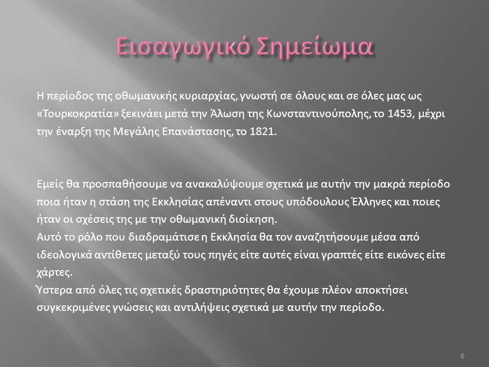 77 Ο Ευαγγελισμός της Θεοτόκου, μία από τις μεγαλύτερες γιορτές της Ορθοδοξίας, και η ημέρα που γιορτάζεται η απελευθέρωση της Ελλάδας συμπίπτουν.