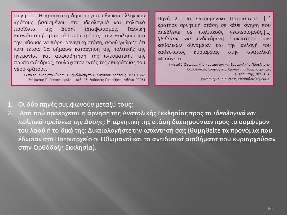 60 Πηγή 1 η : Η προοπτική δημιουργίας εθνικού ελληνικού κράτους βασισμένου στα ιδεολογικά και πολιτικά προϊόντα της Δύσης (Διαφωτισμός, Γαλλική Επανάσ