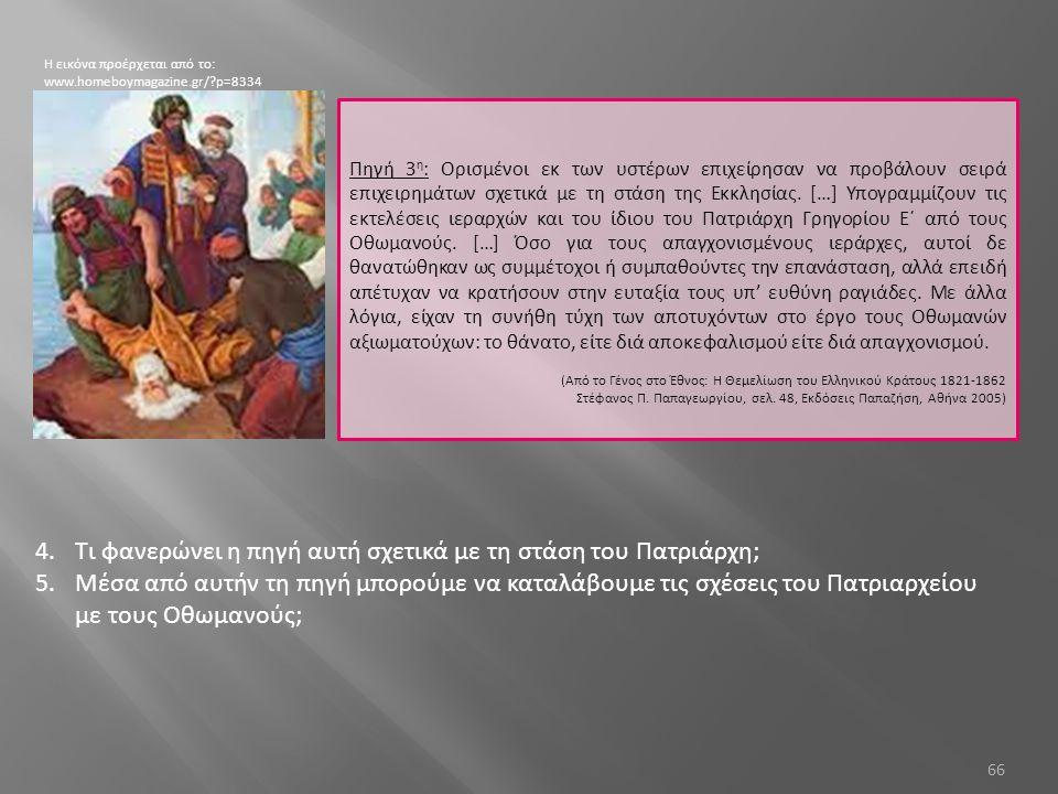 66 Πηγή 3 η : Ορισμένοι εκ των υστέρων επιχείρησαν να προβάλουν σειρά επιχειρημάτων σχετικά με τη στάση της Εκκλησίας. […] Υπογραμμίζουν τις εκτελέσει