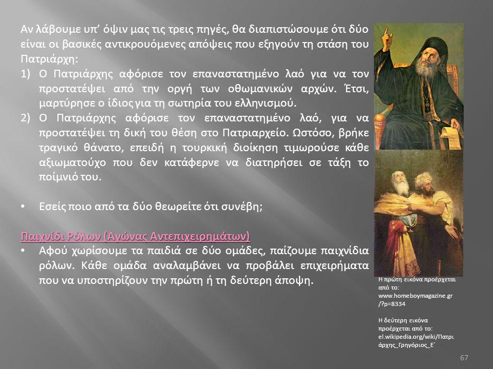 67 Αν λάβουμε υπ' όψιν μας τις τρεις πηγές, θα διαπιστώσουμε ότι δύο είναι οι βασικές αντικρουόμενες απόψεις που εξηγούν τη στάση του Πατριάρχη: 1)Ο Πατριάρχης αφόρισε τον επαναστατημένο λαό για να τον προστατέψει από την οργή των οθωμανικών αρχών.