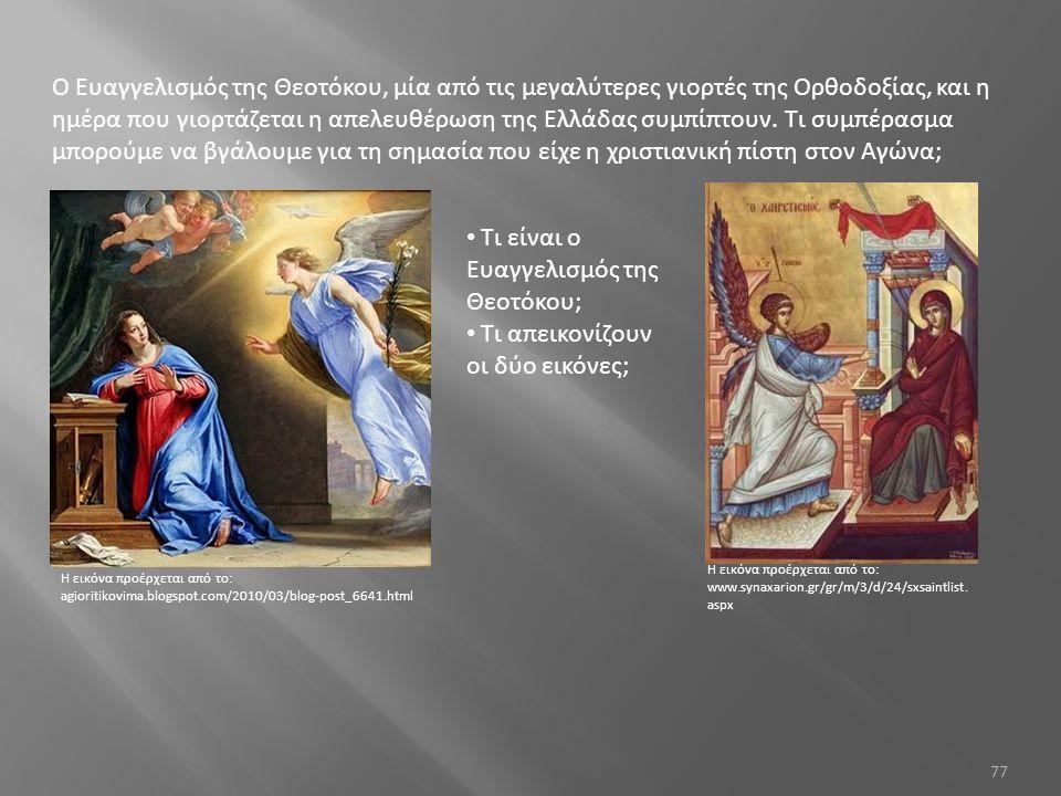 77 Ο Ευαγγελισμός της Θεοτόκου, μία από τις μεγαλύτερες γιορτές της Ορθοδοξίας, και η ημέρα που γιορτάζεται η απελευθέρωση της Ελλάδας συμπίπτουν. Τι