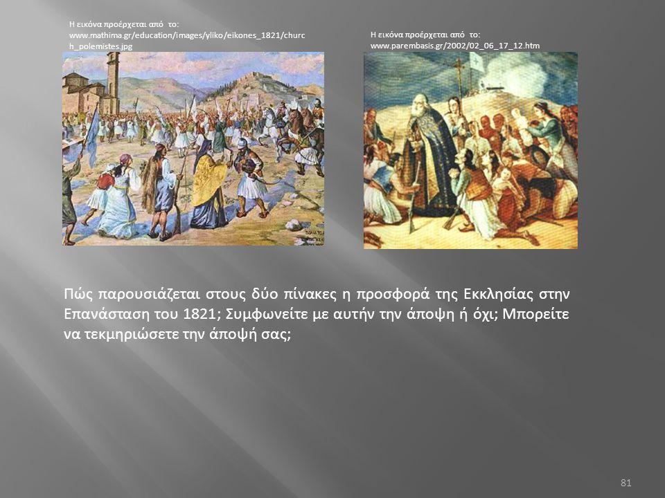 81 Πώς παρουσιάζεται στους δύο πίνακες η προσφορά της Εκκλησίας στην Επανάσταση του 1821; Συμφωνείτε με αυτήν την άποψη ή όχι; Μπορείτε να τεκμηριώσετ