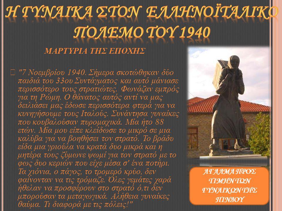ΜΑΡΤΥΡΙΑ ΤΗΣ ΕΠΟΧΗΣ 7 Νοεμβρίου 1940.