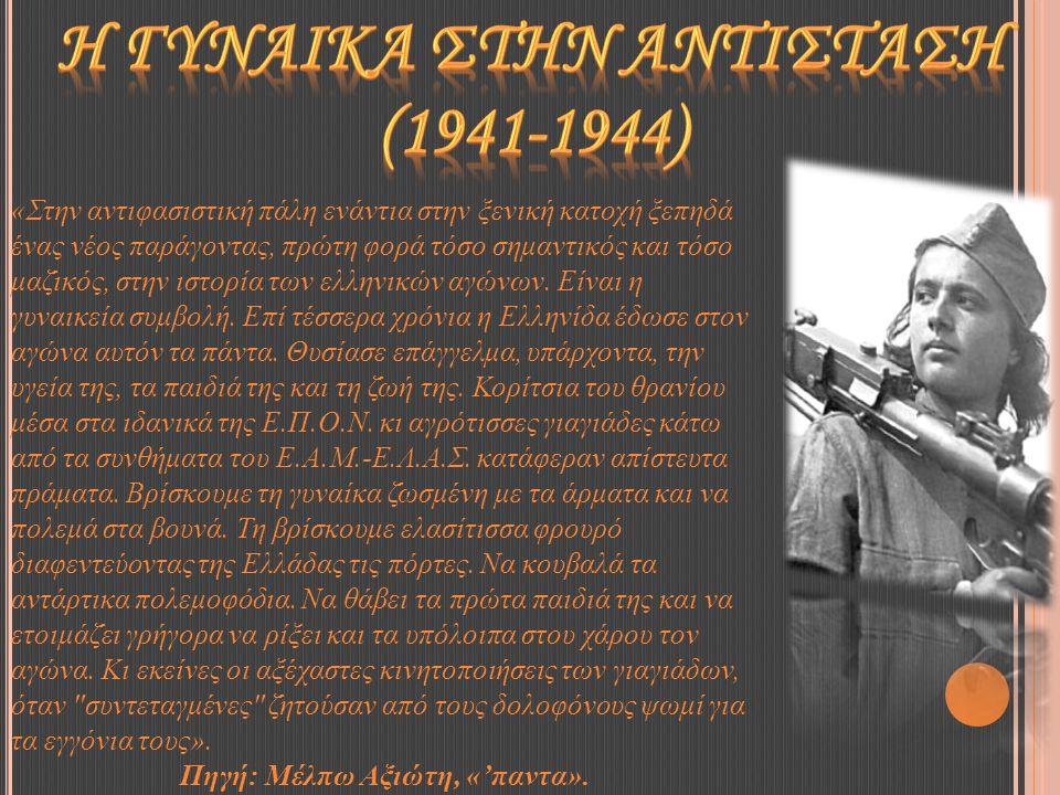 «Στην αντιφασιστική πάλη ενάντια στην ξενική κατοχή ξεπηδά ένας νέος παράγοντας, πρώτη φορά τόσο σημαντικός και τόσο μαζικός, στην ιστορία των ελληνικών αγώνων.