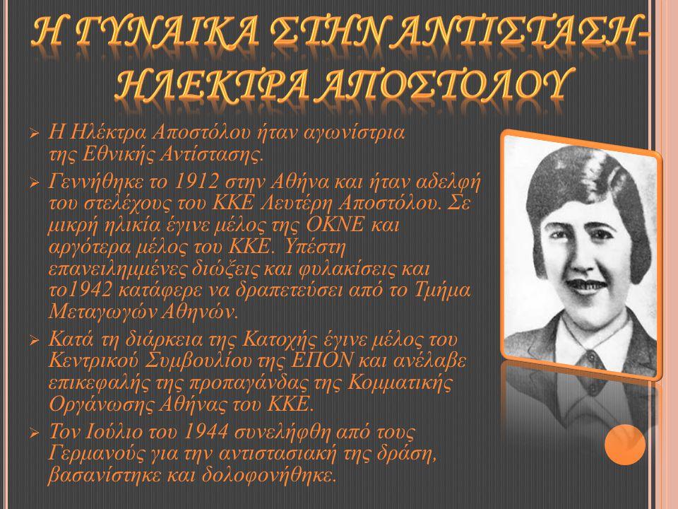 ΗΗ Ηλέκτρα Αποστόλου ήταν αγωνίστρια της Εθνικής Αντίστασης.