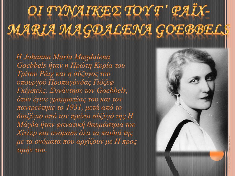 Η Johanna Maria Magdalena Goebbels ήταν η Πρώτη Κυρία του Τρίτου Ράιχ και η σύζυγος του υπουργού Προπαγάνδας Γιόζεφ Γκέμπελς.