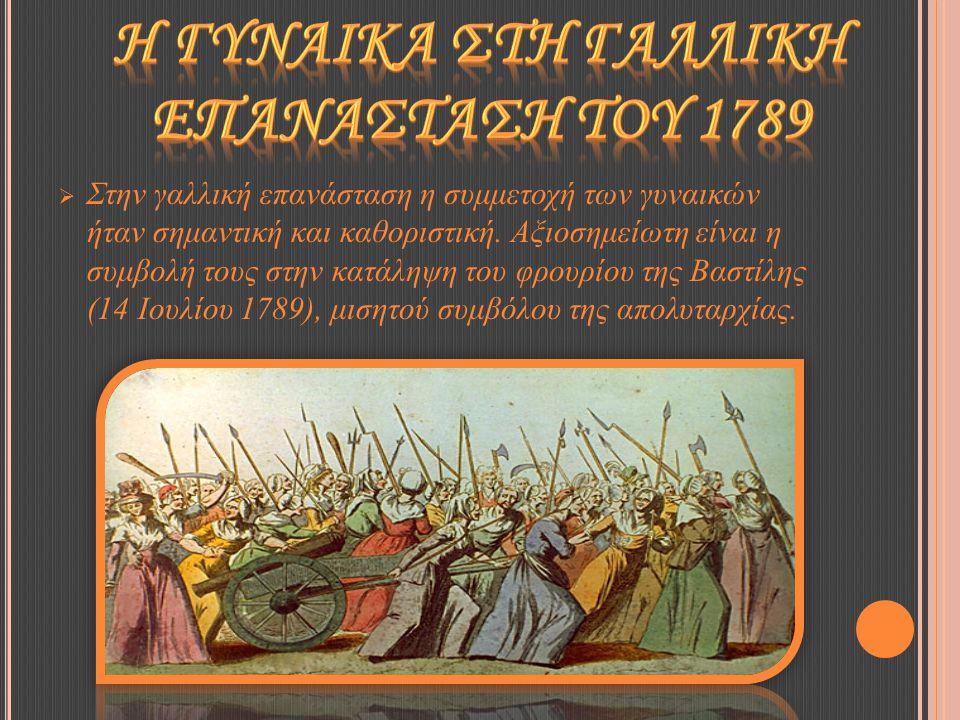  Στην γαλλική επανάσταση η συμμετοχή των γυναικών ήταν σημαντική και καθοριστική.